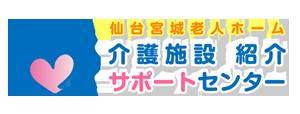 仙台宮城老人ホーム・介護施設紹介サポートセンター